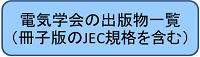 電気学会の出版物一覧(冊子版のJEC規格を含む)
